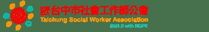 台中社工師公會.png