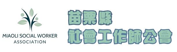 苗栗社工師公會.jpg