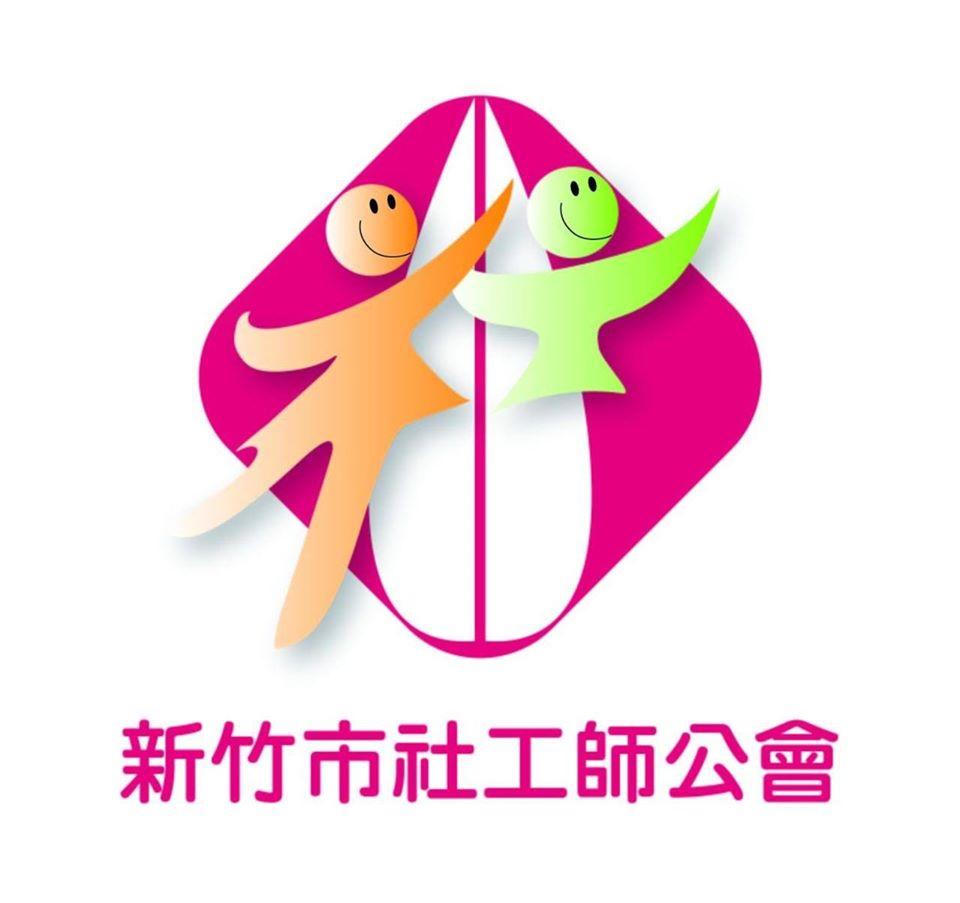新竹社工師公會.jpg