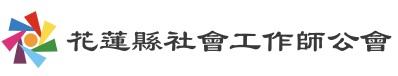 花蓮社工師公會.jpg